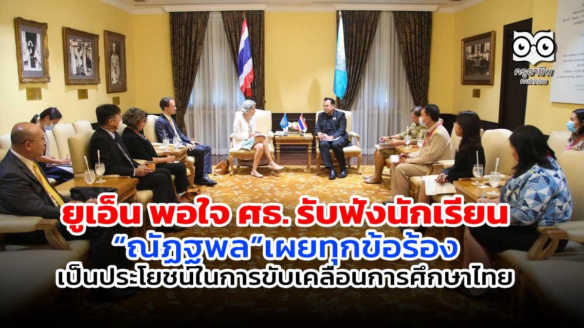 """ยูเอ็น พอใจ ศธ. รับฟังความเห็นนักเรียน """"ณัฏฐพล""""เผยทุกข้อร้องเป็นประโยชน์ในการขับเคลื่อนการศึกษาไทย"""