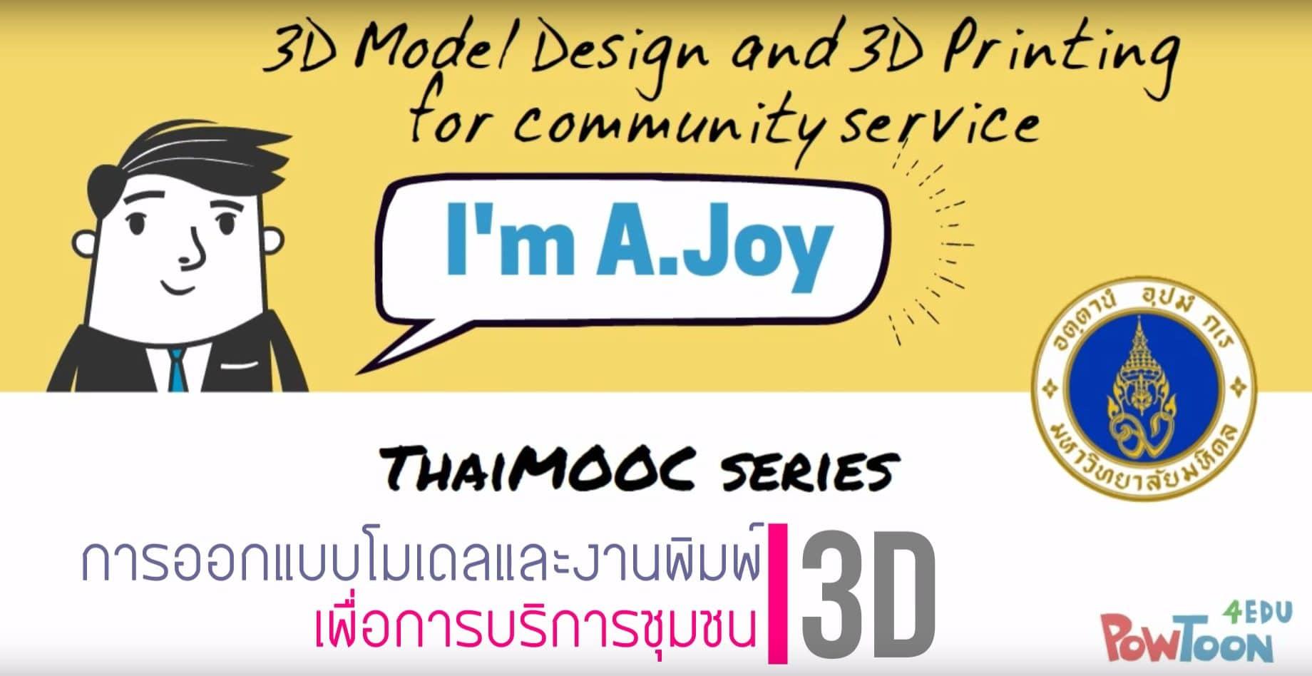การออกแบบโมเดลและงานพิมพ์ 3D เพื่อการบริการชุมชน | 3D Model design & printing for community service