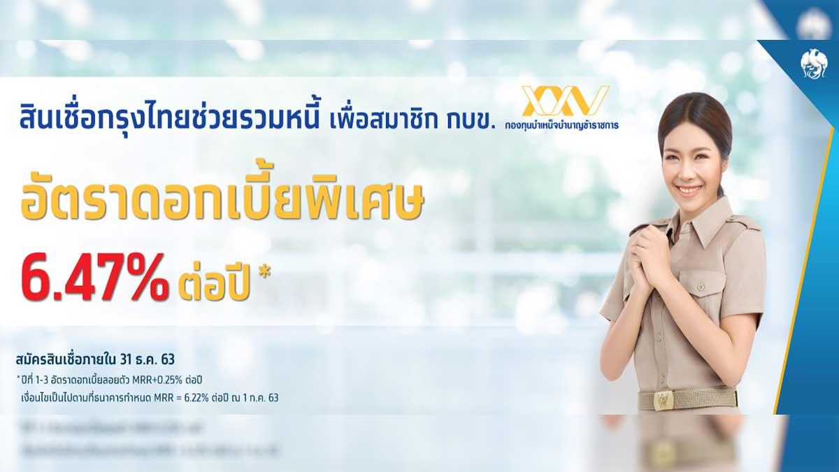 สินเชื่อกรุงไทยช่วยรวมหนี้ ดอกเบี้ยพิเศษ เพื่อสมาชิก กบข. อัตราดอกเบี้ยพิเศษ 6.47% ต่อปี สมัครภายใน 31 ธันวาคม 63