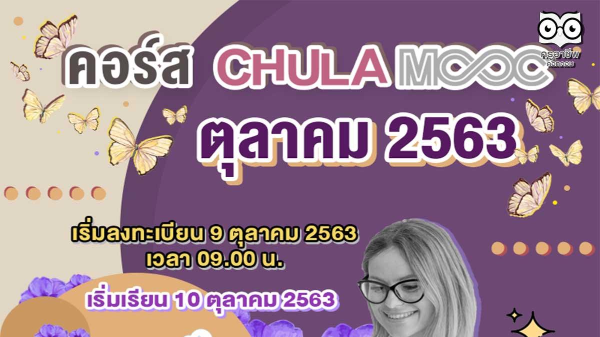 แนะนำ 5 คอร์ส CHULA MOOC เดือนตุลาคม 2563 เริ่มเข้าเรียนได้ในวันที่ 10 ตุลาคม 2563