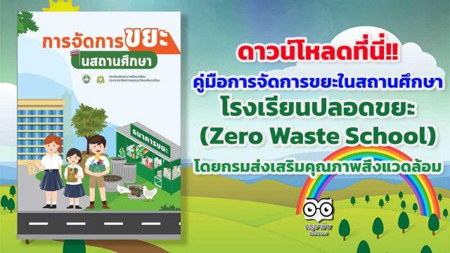 ดาวน์โหลดที่นี่!! คู่มือการจัดการขยะในสถานศึกษา โรงเรียนปลอดขยะ (Zero Waste School) โดยกรมส่งเสริมคุณภาพสิ่งแวดล้อม
