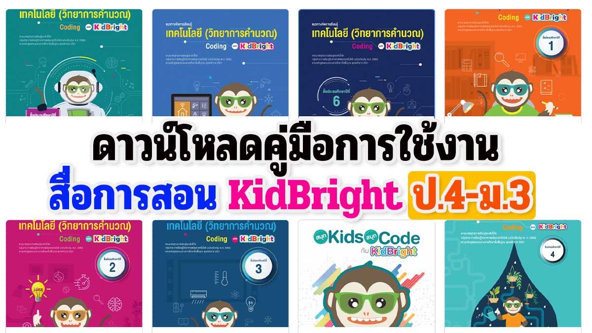 ดาวน์โหลดคู่มือการใช้งาน สื่อการสอน KidBright ป.4-ม.3