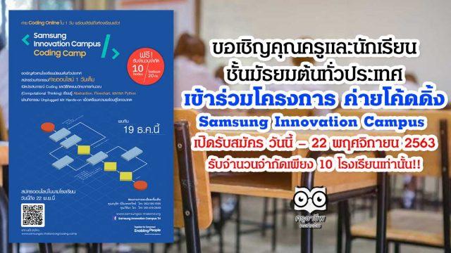 ขอเชิญคุณครูและนักเรียน ชั้นมัธยมต้นทั่วประเทศ เข้าร่วมโครงการ ค่ายโค้ดดิ้ง Samsung Innovation Campus - Coding Camp เปิดรับสมัคร วันนี้ – 22 พฤศจิกายน 2563