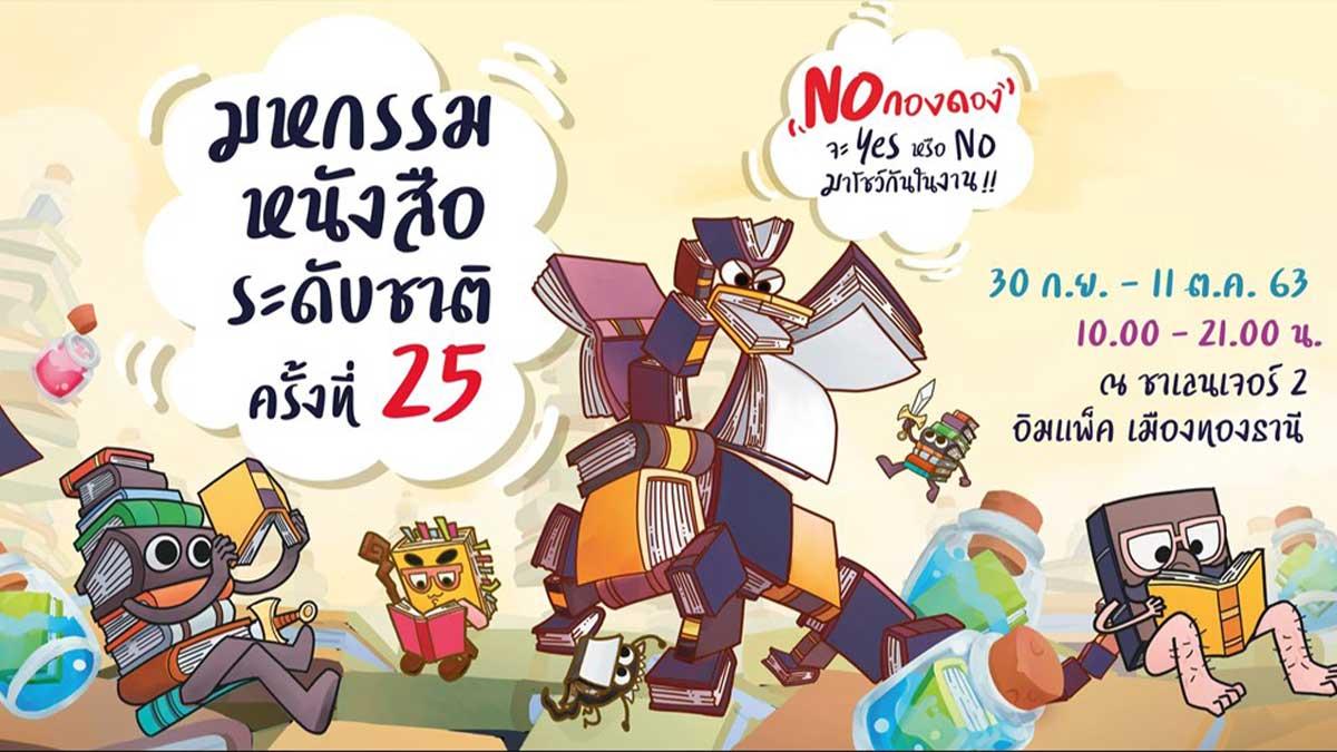 เริ่มแล้ว!! มหกรรมหนังสือระดับชาติ ครั้งที่ 25 ตั้งแต่วันนี้ - 11 ตุลาคม ที่เมืองทองธานี