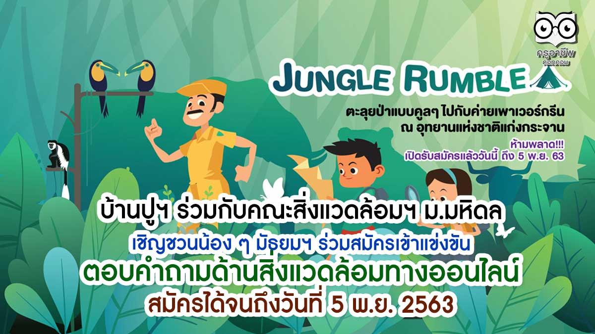 บ้านปูฯ ร่วมกับคณะสิ่งแวดล้อมฯ ม.มหิดล เชิญชวนน้อง ๆ มัธยมฯ ร่วมสมัครเข้าแข่งขันตอบคำถามด้านสิ่งแวดล้อม ทางออนไลน์ สมัครได้จนถึงวันที่ 5 พ.ย. 2563