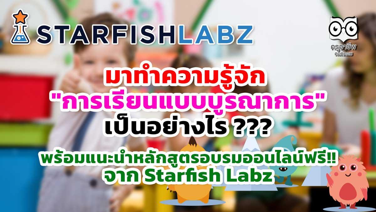 """มาทำความรู้จัก """"การเรียนแบบบูรณาการ"""" เป็นอย่างไร พร้อมแนะนำหลักสูตรอบรมออนไลน์ฟรี!! จาก Starfish Labz"""