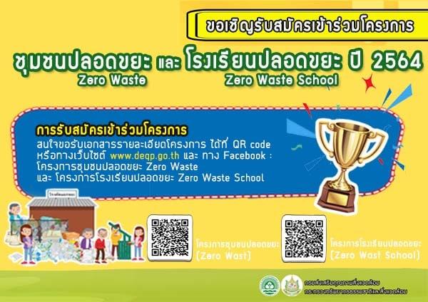 เปิดรับสมัครแล้ว!! โครงการโรงเรียนปลอดขยะ (Zero Waste School) ปี 2564 สมัครภายในวันที่ 28 กุมภาพันธ์ 2564