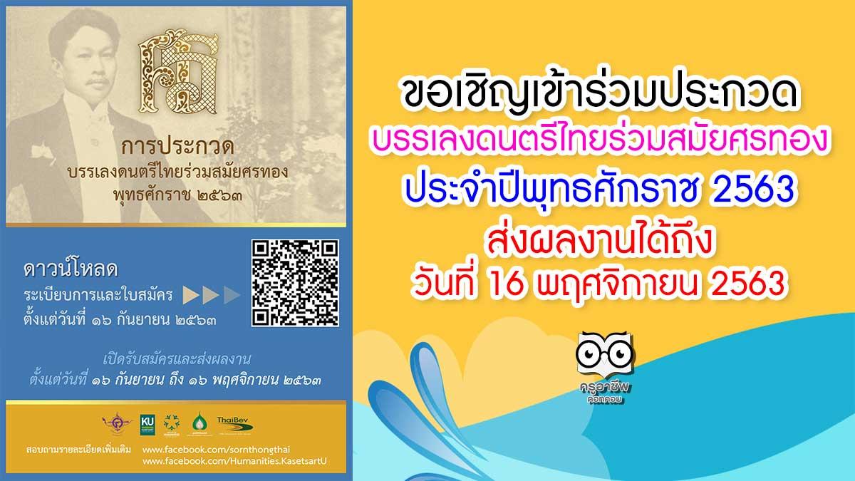 ขอเชิญชวนเข้าร่วมประกวดบรรเลงดนตรีไทยร่วมสมัยศรทอง ประจำปีพุทธศักราช 2563 ส่งผลงานได้ถึงวันที่ 16 พฤศจิกายน 2563