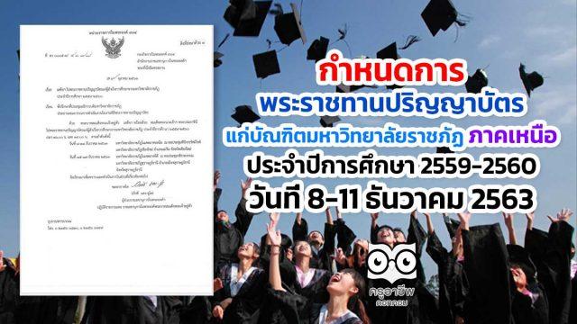 กำหนดการพระราชทานปริญญาบัตร แก่บัณฑิตมหาวิทยาลัยราชภัฏ ภาคเหนือ ประจำปีการศึกษา 2559-2560 วันที่ 8-11 ธันวาคม 2563