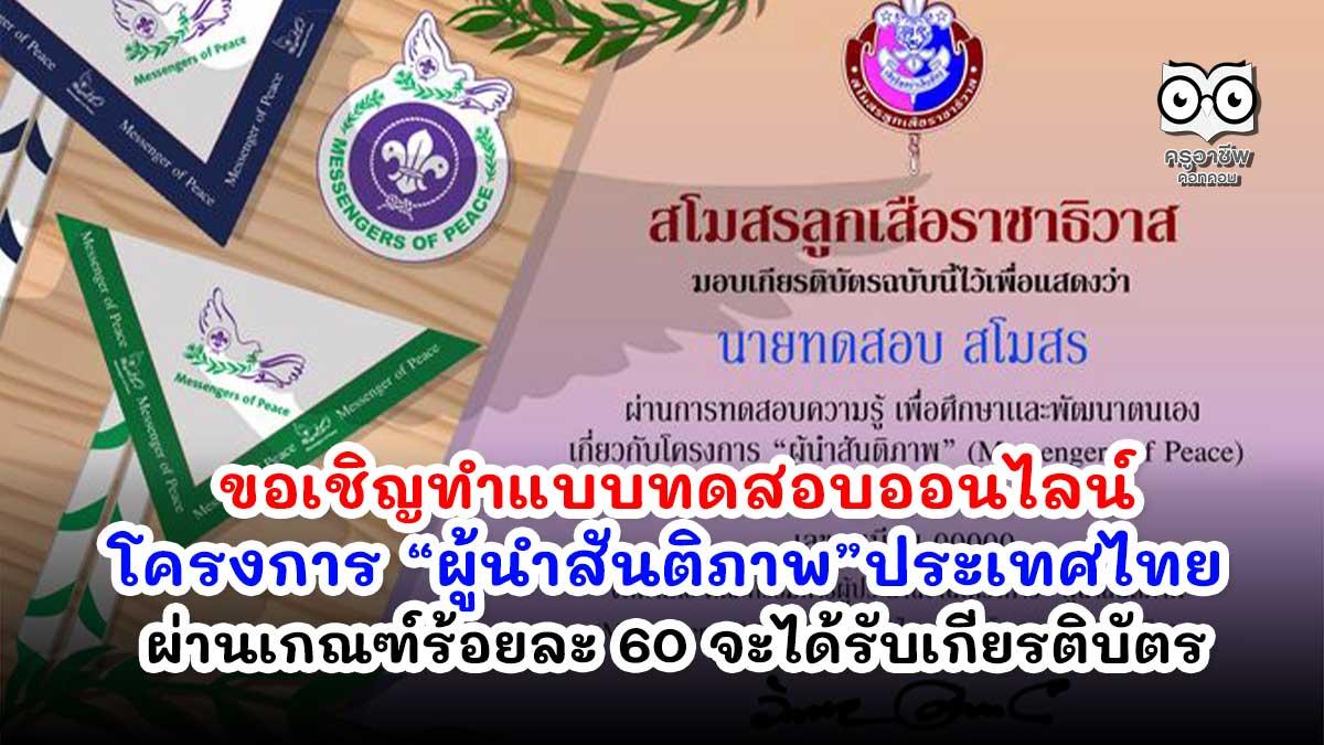 """ขอเชิญทำแบบทดสอบออนไลน์ โครงการ """"ผู้นำสันติภาพ"""" ประเทศไทย ผ่านเกณฑ์ร้อยละ 60 จะได้รับเกียรติบัตร"""