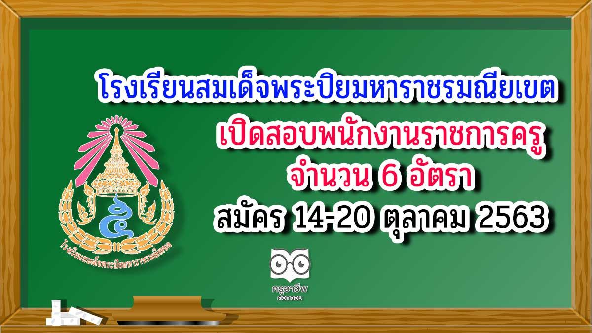 โรงเรียนสมเด็จพระปิยมหาราชรมณียเขต เปิดสอบพนักงานราชการครู 6 อัตรา สมัคร 14-20 ตุลาคม 2563