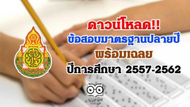 ดาวน์โหลด ข้อสอบเผยแพร่ ข้อสอบมาตรฐานปลายปี พร้อมเฉลย ปีการศึกษา 2557-2562