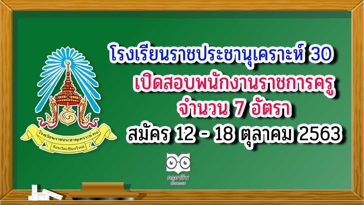 โรงเรียนราชประชานุเคราะห์ 30 อ.แม่อาย จ.เชียงใหม่ รับสมัครพนักงานราชการครู 7 อัตรา สมัคร 12 - 18 ตุลาคม 2563