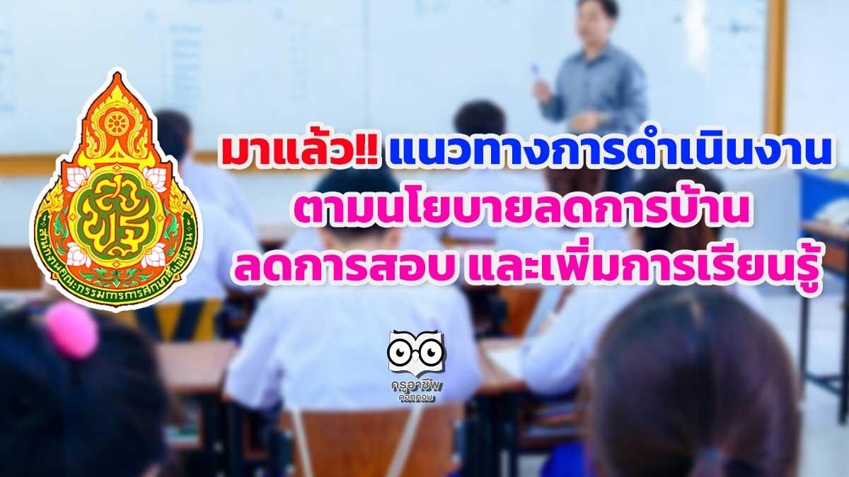 มาแล้ว!! แนวทางการดําเนินงานตามนโยบายลดการบ้าน ลดการสอบ และเพิ่มการเรียนรู้