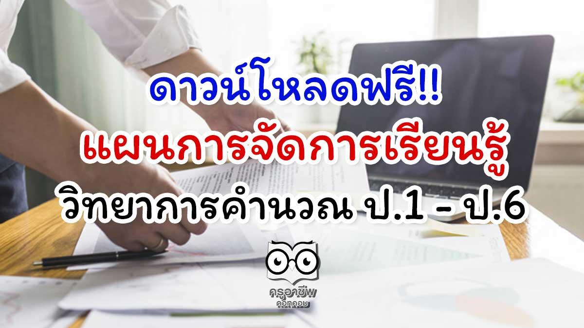 ดาวน์โหลดฟรี!! แผนการจัดการเรียนรู้ วิทยาการคำนวณ ป.1 - ป.6
