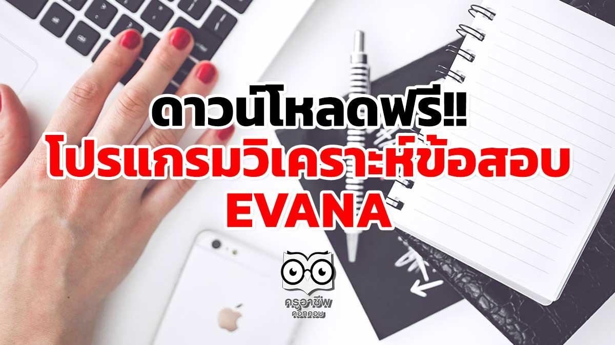 ดาวน์โหลดฟรี!! โปรแกรมวิเคราะห์ข้อสอบ EVANA