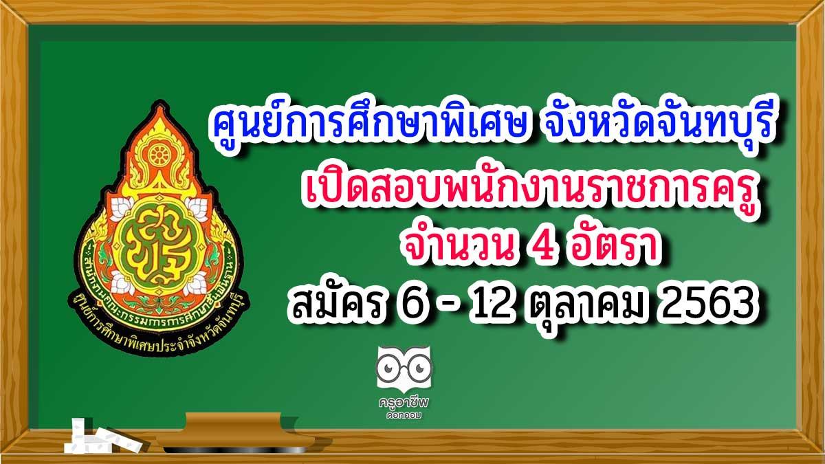 ศูนย์การศึกษาพิเศษ จังหวัดจันทบุรี รับสมัครพนักงานราชการครู 4 อัตรา สมัคร 6-12 ตุลาคม 2563