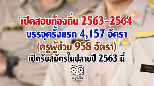 เปิดสอบท้องถิ่น 2563-2564 บรรจุครั้งแรก 4,157 อัตรา (ครูผู้ช่วย 958 อัตรา) เปิดรับสมัครในปลายปี 2563 นี้