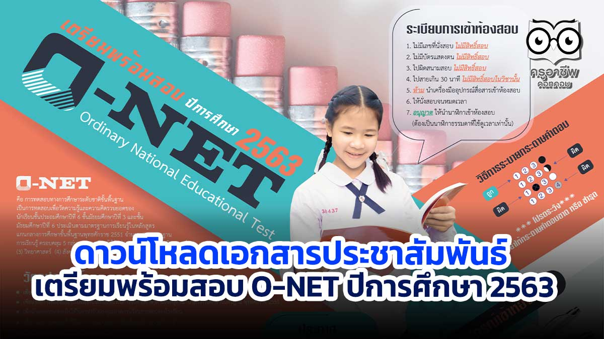 ดาวน์โหลดเอกสารประชาสัมพันธ์ เตรียมพร้อมสอบ O-NET ปีการศึกษา 2563