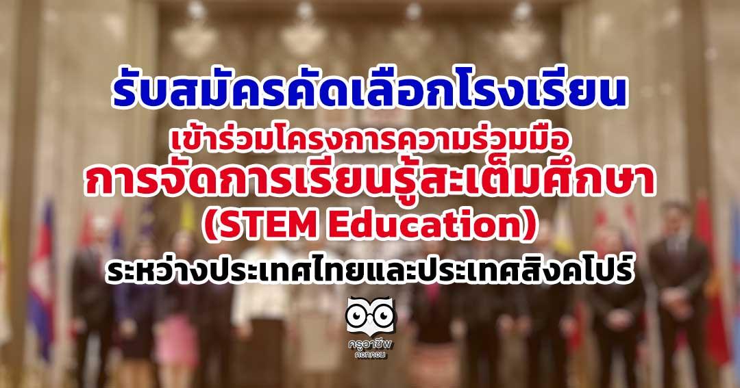 รับสมัครคัดเลือกโรงเรียน เข้าร่วมโครงการความร่วมมือการจัดการเรียนรู้สะเต็มศึกษา (STEM Education) ระหว่างประเทศไทยและประเทศสิงคโปร์