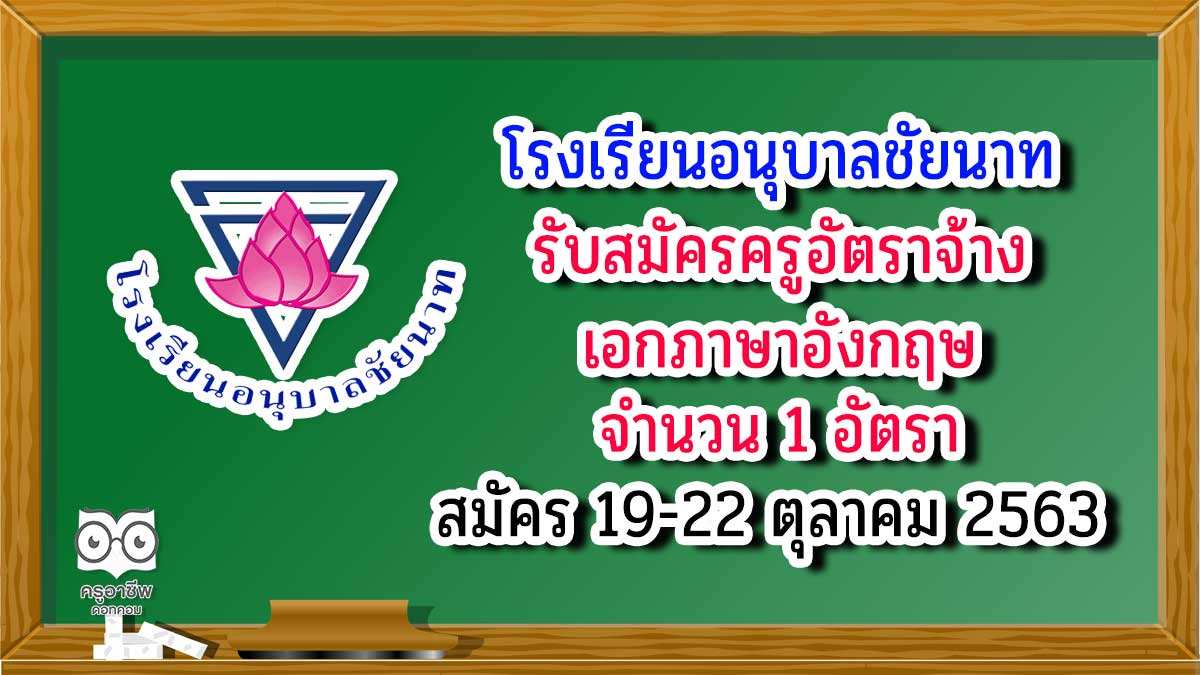 โรงเรียนอนุบาลชัยนาท ประกาศรับสมัคร ครูอัตราจ้าง วิชาเอกภาษาอังกฤษ จำนวน 1 ตำแหน่ง สมัคร 19-22 ตุลาคม 2563