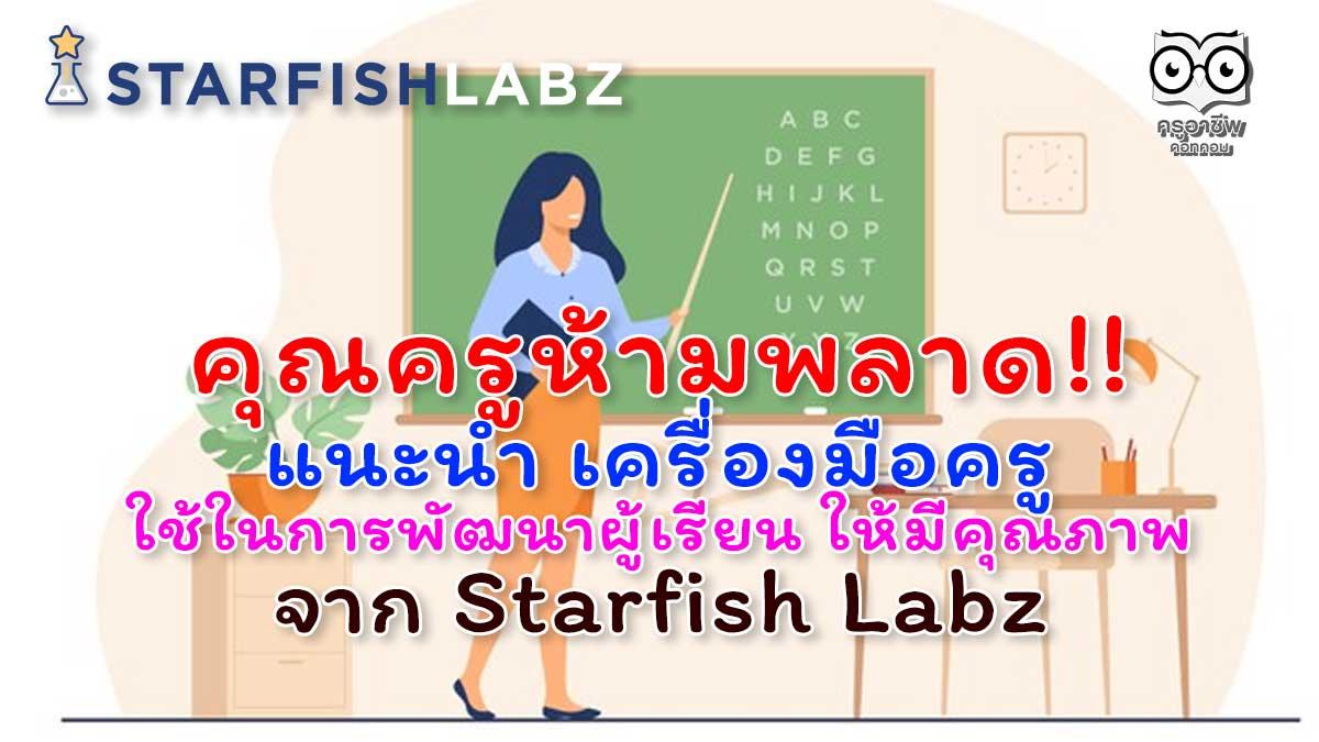 คุณครูห้ามพลาด!! แนะนำ เครื่องมือครู ใช้ในการพัฒนาผู้เรียน ให้มีคุณภาพ จาก Starfish Labz
