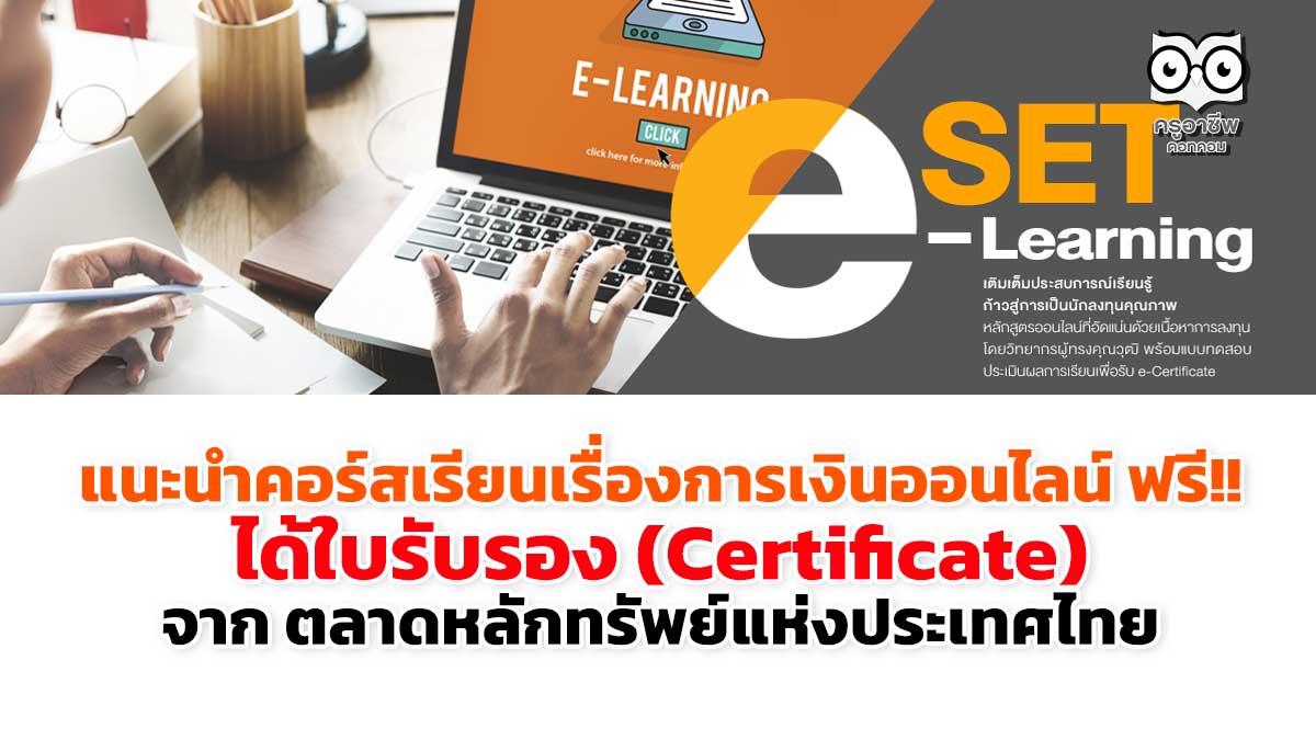 แนะนำคอร์สเรียนเรื่องการเงินออนไลน์ ฟรี!! ได้ใบรับรอง (Certificate) จาก ตลาดหลักทรัพย์แห่งประเทศไทย
