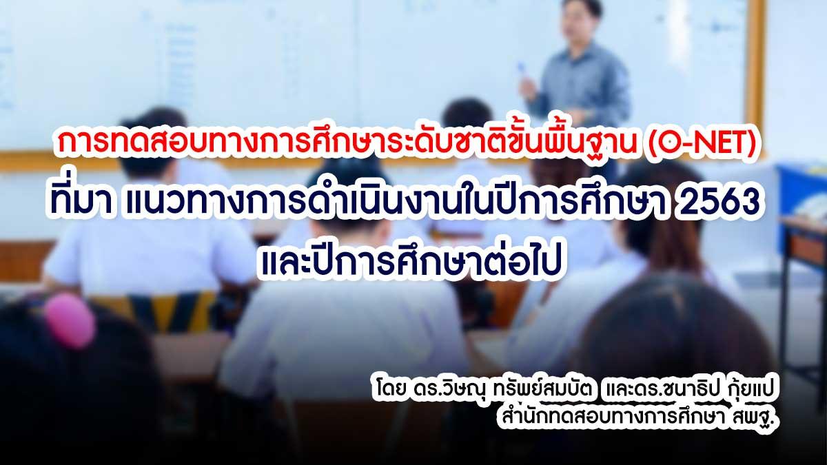 การทดสอบทางการศึกษาระดับชาติขั้นพื้นฐาน (O-NET) : ที่มา แนวทางการดำเนินงานในปีการศึกษา 2563 และปีการศึกษาต่อไป
