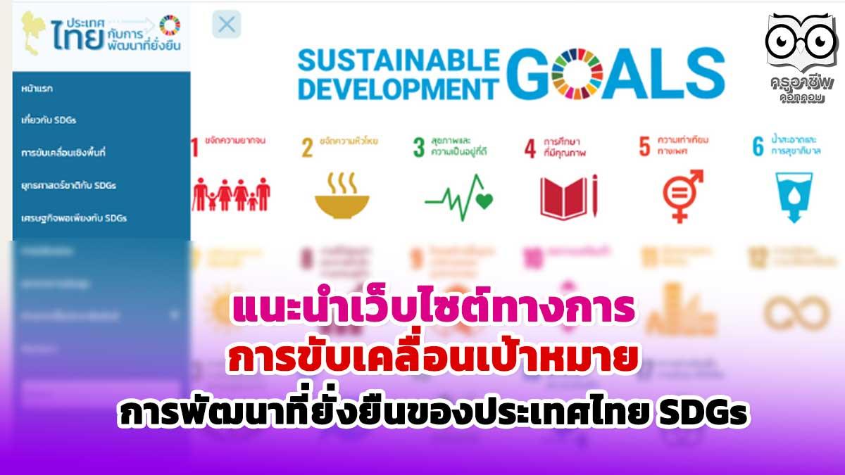 แนะนำเว็บไซต์ทางการ การขับเคลื่อนเป้าหมายการพัฒนาที่ยั่งยืนของประเทศไทย SDGs
