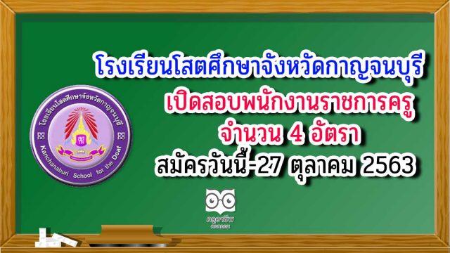 โรงเรียนโสตศึกษาจังหวัดกาญจนบุรี เปิดสอบพนักงานราชการครู จำนวน 4 อัตรา สมัครวันนี้-27 ตุลาคม 2563