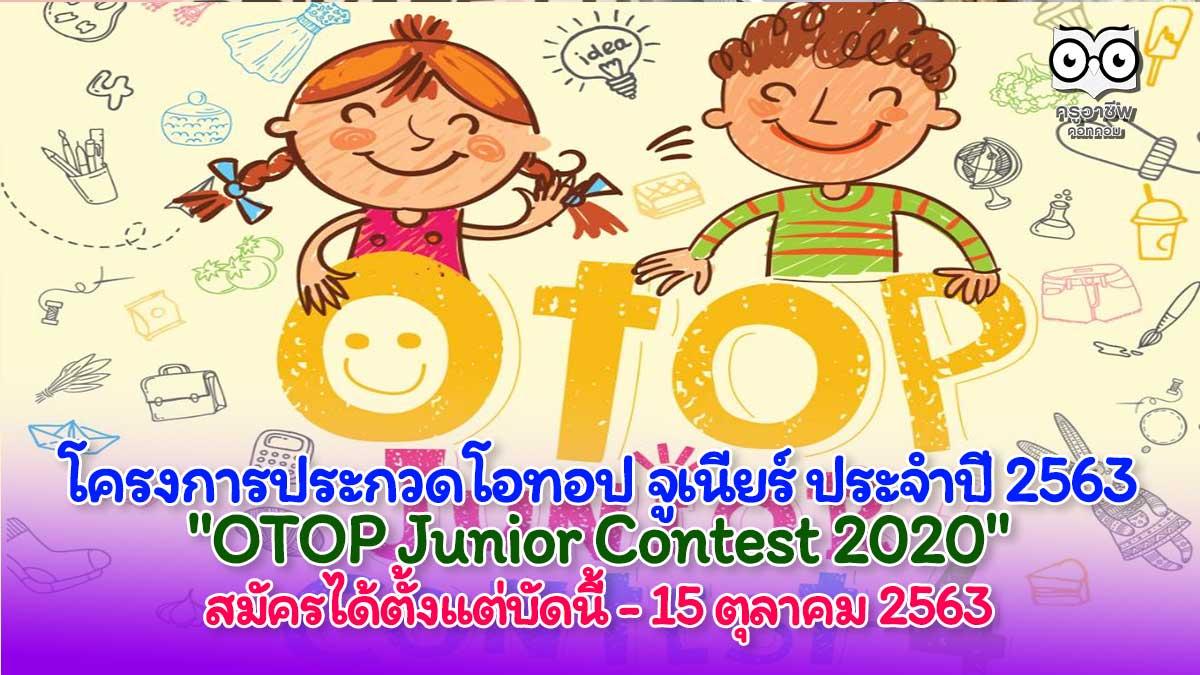 """โครงการประกวดโอทอป จูเนียร์ ประจำปี 2563 """"OTOP Junior Contest 2020"""" สมัครได้ตั้งแต่บัดนี้ - 15 ตุลาคม 2563"""