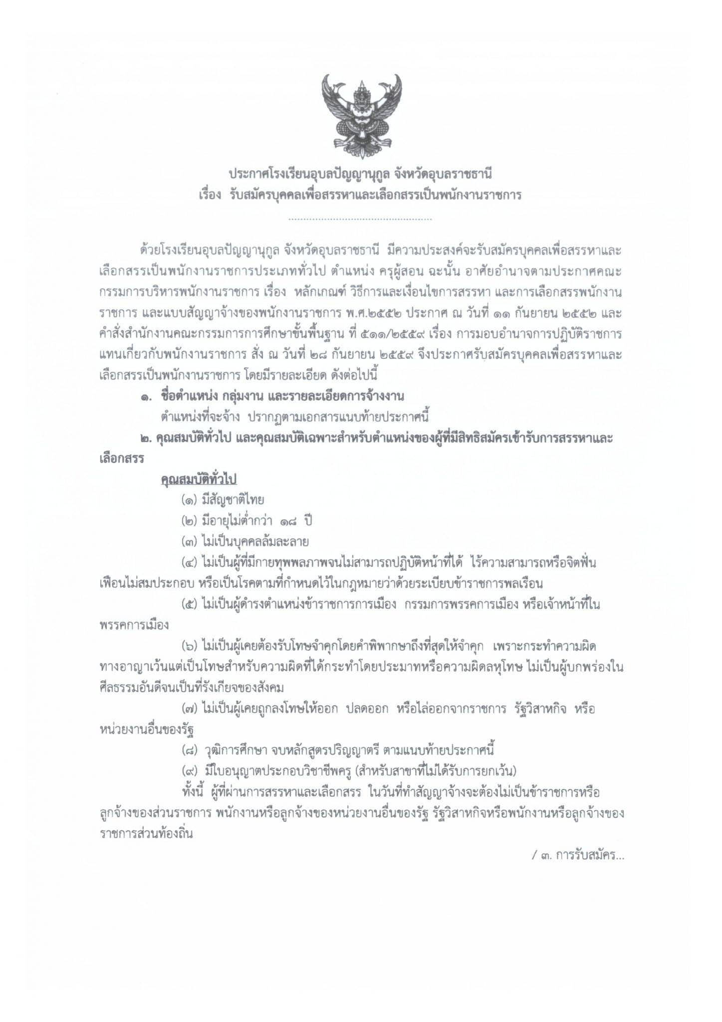 โรงเรียนอุบลปัญญานุกูล เปิดสอบพนักงานราชการครู 9 อัตรา สมัคร 14-22 ตุลาคม 2563