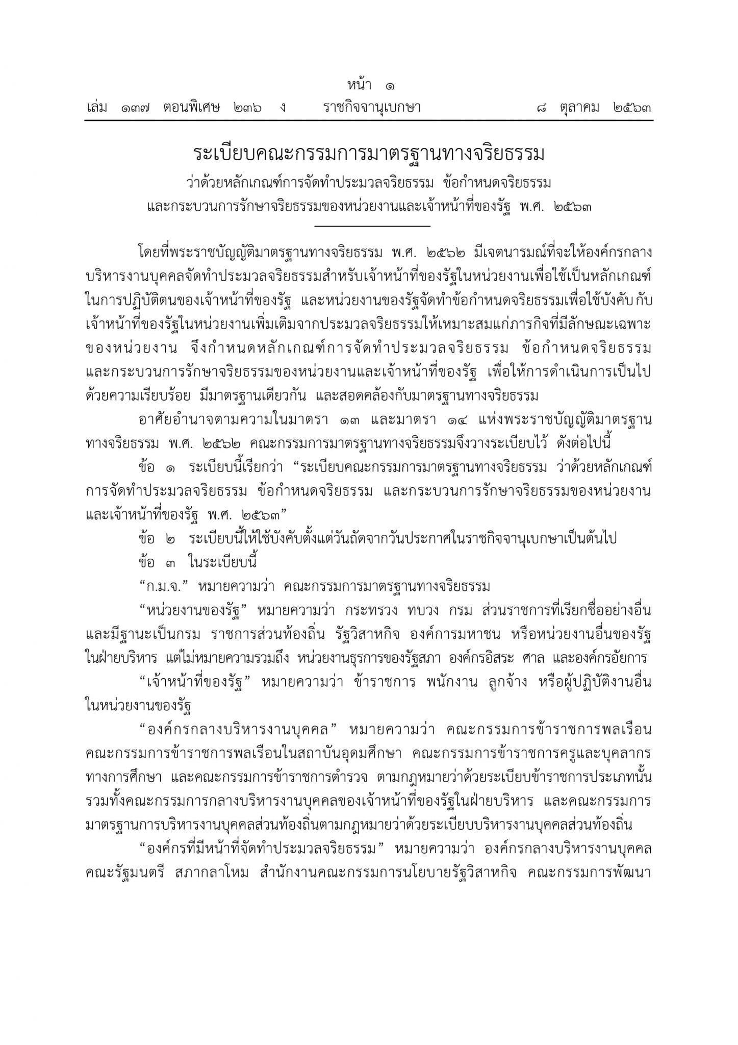 ด่วน!!!! ราชกิจจานุเบกษา ประกาศหลักเกณฑ์การจัดทำประมวลจริยธรรม ข้อกำหนดจริยธรรมและกระบวนการรักษาจริยธรรมของหน่วยงานและเจ้าหน้าที่ของรัฐ พ.ศ. 2563
