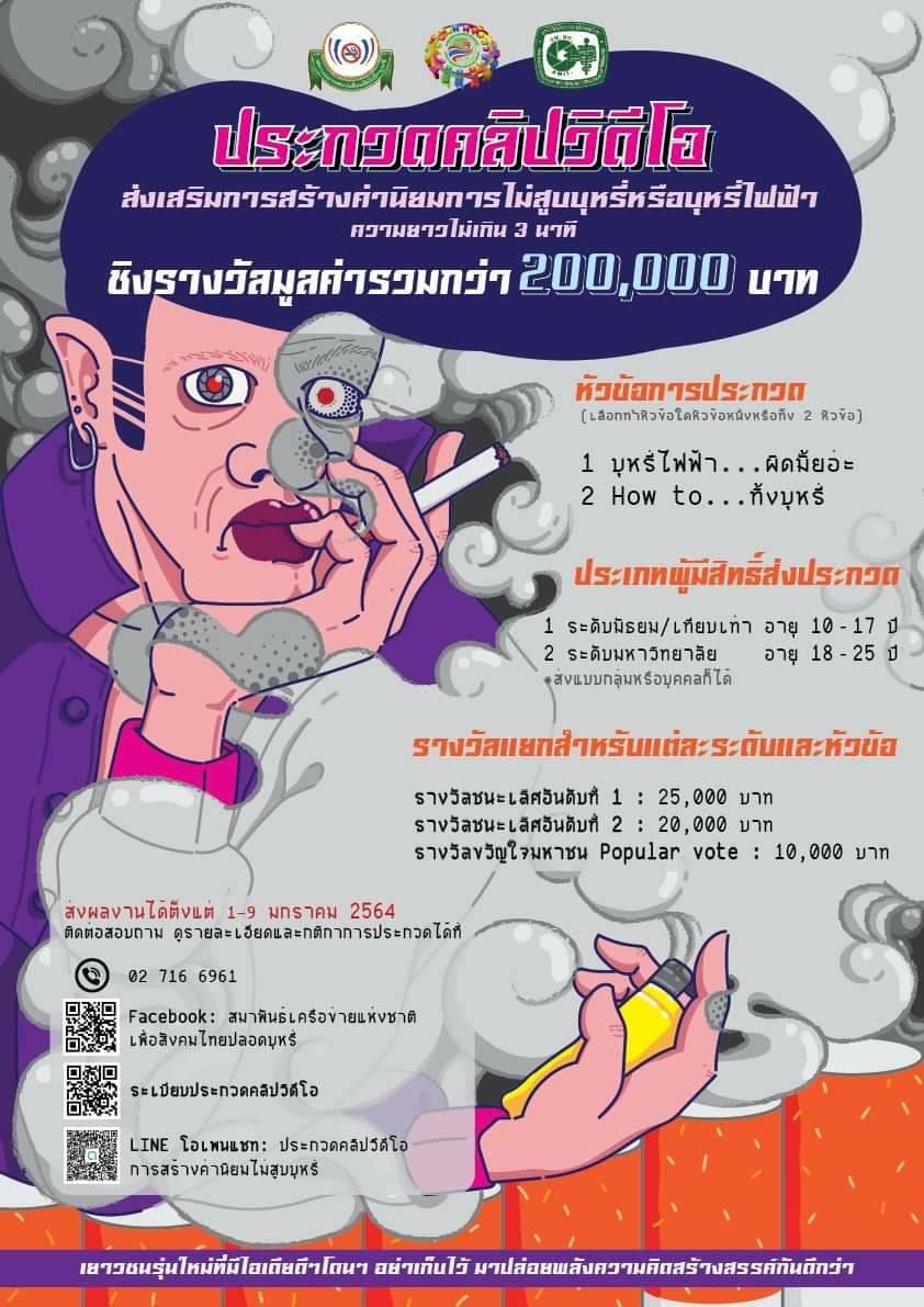 """ประกวดคลิปวิดีโอ """"ส่งเสริมการสร้างค่านิยมการไม่สูบบุหรี่ หรือ บุหรี่ไฟฟ้า"""" ความยาวไม่เกิน 3 นาที ส่งผลงาน 1-9 มกราคม 2564"""