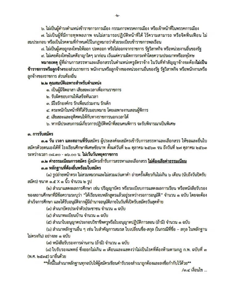 โรงเรียนศึกษาพิเศษชัยนาท รับสมัครครูอัตราจ้าง 5 อัตรา สมัคร21-27 ตุลาคม 2563