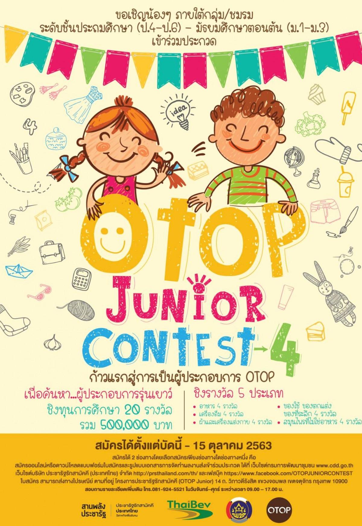 """โครงการประกวดโอทอป จูเนียร์ ประจำปี 2563 """"OTOP Junior Contest 2020 ส่งใบสมัครได้ตั้งแต่บัดนี้ ถึงวันที่ 15 ตุลาคม 2563"""
