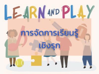 4. การจัดการเรียนรู้เชิงรุก