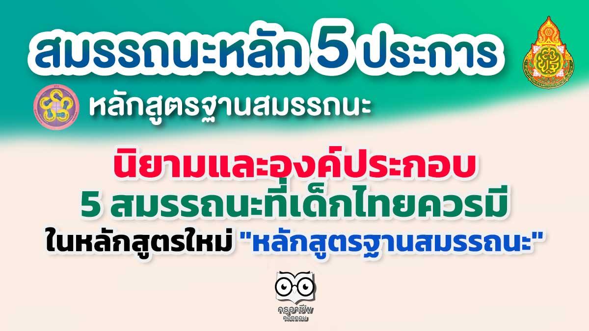 """นิยามและองค์ประกอบ ของ 5 สมรรถนะที่เด็กไทยควรมี ในหลักสูตรใหม่ """"หลักสูตรฐานสมรรถนะ"""""""