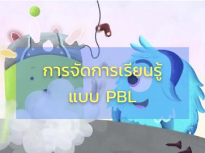 3. การจัดกิจกรรมการเรียนรู้แบบ PBL