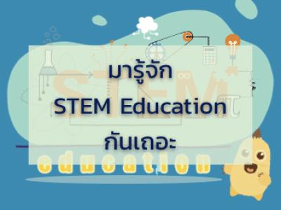 6. มารู้จัก STEM Education กันเถอะ