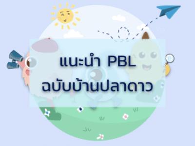 5. แนะนำ PBL ฉบับบ้านปลาดาว
