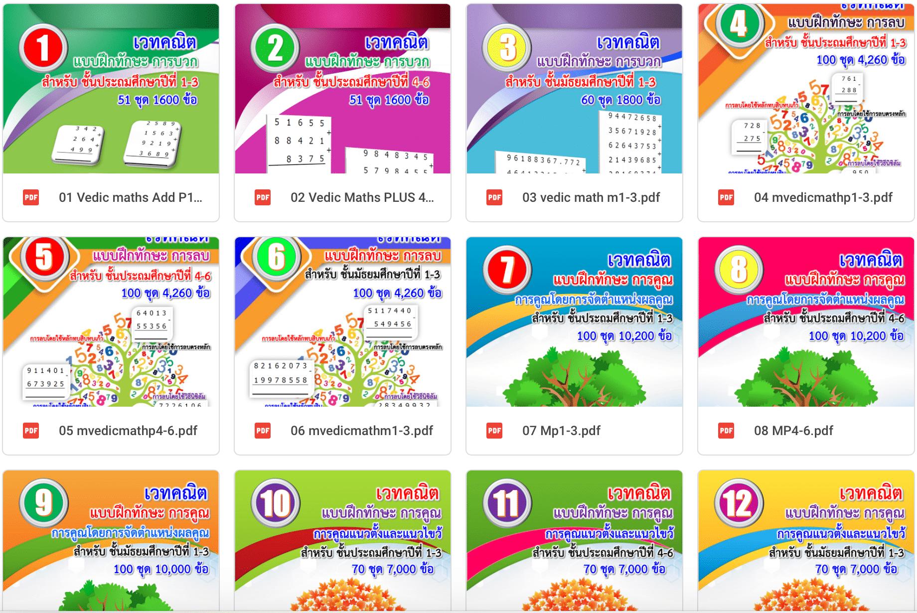 ดาวน์โหลดฟรี!! แบบฝึกทักษะเวทคณิต 23 เล่มสำหรับ ป.1-ม.3 โดยเพจ เวทคณิตออนไลน์