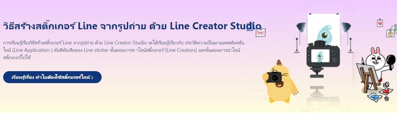 วิธีสร้างสติ๊กเกอร์ Line จากรูปถ่าย ด้วย Line Creator Studio คลิกเข้าอบรมฟรี