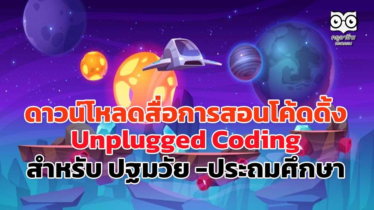 ดาวน์โหลดสื่อการสอนโค้ดดิ้ง Unplugged Coding สำหรับ ปฐมวัย -ประถมศึกษา