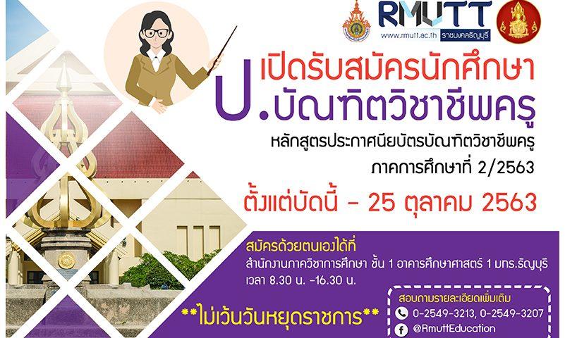 มหาวิทยาลัยเทคโนโลยีราชมงคลธัญบุรี รับสมัครเข้าศึกษาต่อ ป.บัณฑิตวิชาชีพครู ภาคพิเศษ ประจำภาคการศึกษาที่ 2/2563 หมดเขต 25 ต.ค. 2563