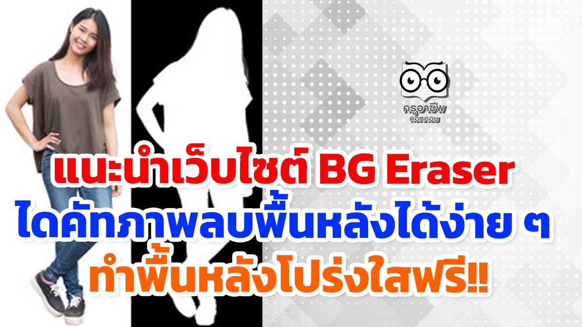 แนะนำเว็บไซต์ BG Eraser ไดคัทภาพ ลบพื้นหลังได้ง่าย ๆ ทำพื้นหลังโปร่งใสฟรี!!