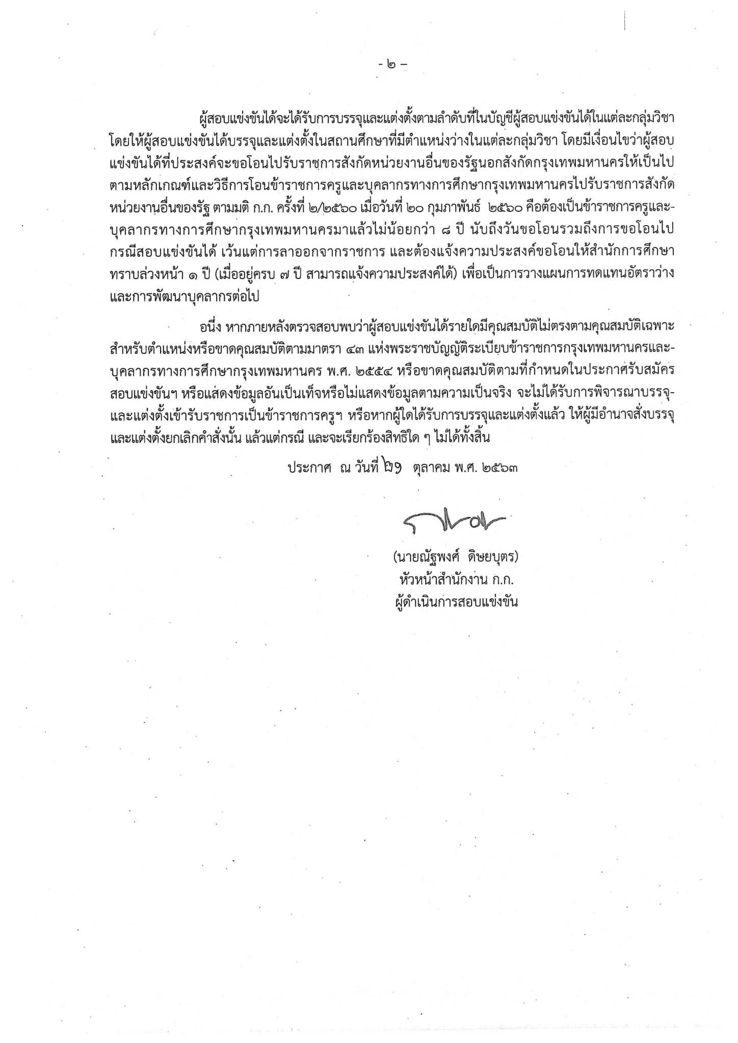 ประกาศผลสอบครูผู้ช่วย สังกัดกรุงเทพมหานคร ปี 2563 (ครั้งที่ 1/2562)