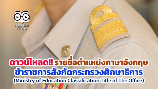ดาวน์โหลด รายชื่อตำแหน่งภาษาอังกฤษ ข้าราชการสังกัดกระทรวงศึกษาธิการ Ministry of Education Classification Title of The Office