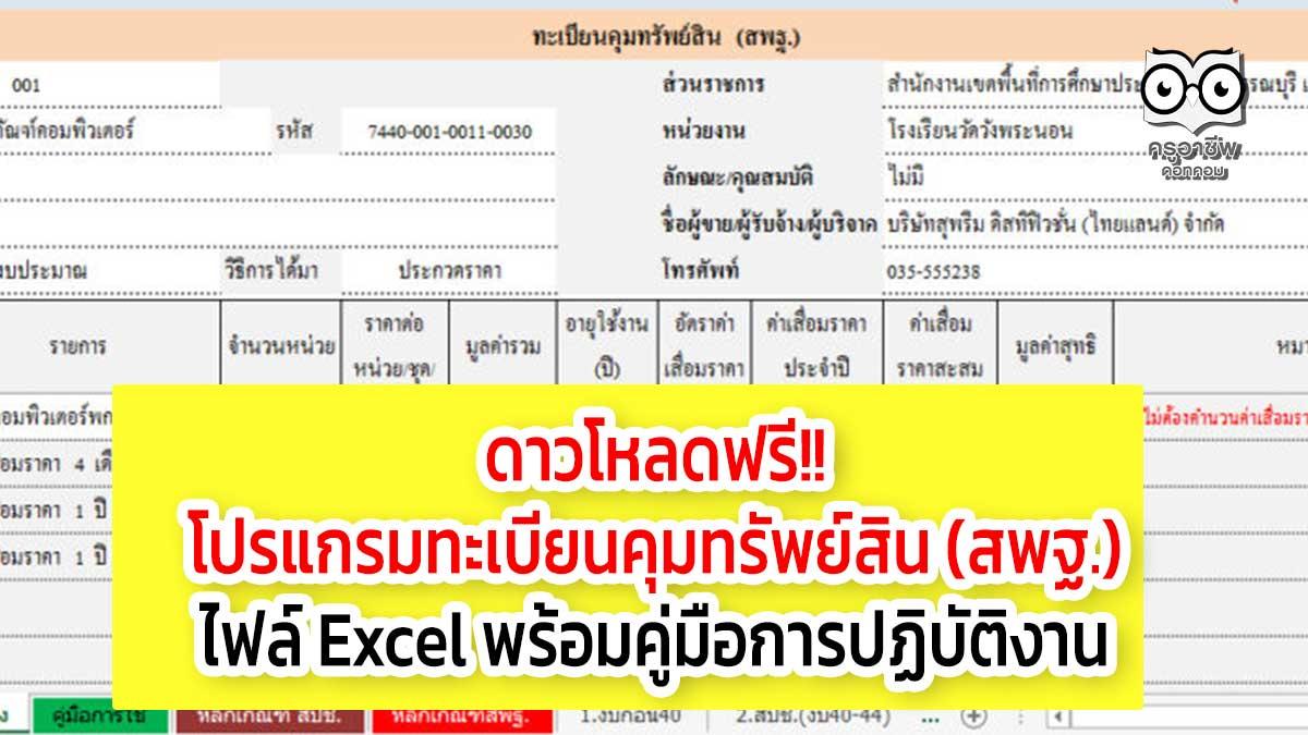 ดาวโหลดฟรี!! โปรแกรมทะเบียนคุมทรัพย์สิน (สพฐ.) ไฟล์ Excel พร้อมคู่มือการปฏิบัติงาน
