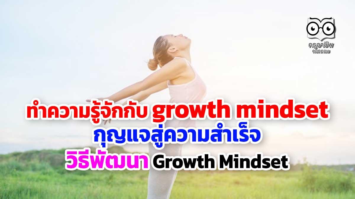 ทำความรู้จักกับ growth mindset กุญแจสู่ความสำเร็จ